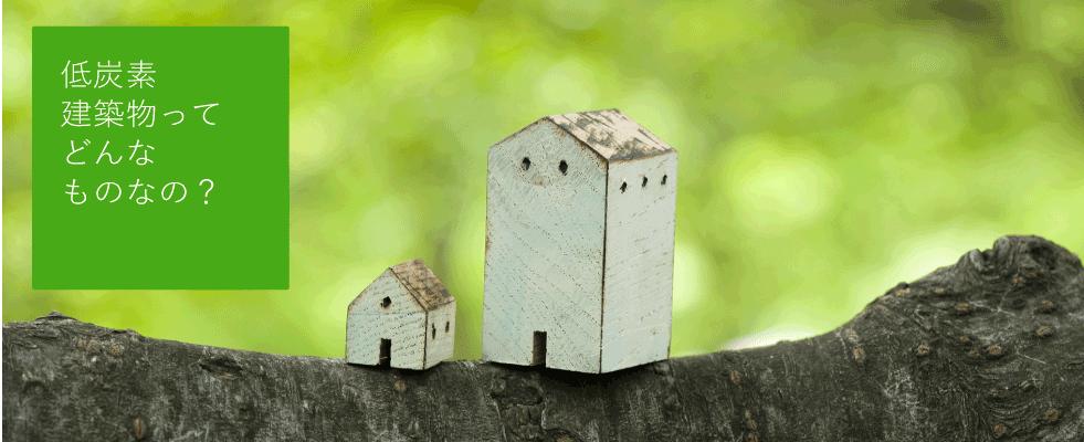 木の住まいが好まれるのは、日本の風土に適している素材だから。